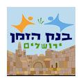 בנק הזמן ירושלים