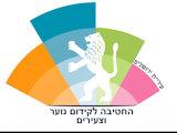 החטיבה לקידום נוער וצעירים ירושלים